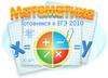 Варианты билетов для подготовки к ЕГЭ по математике