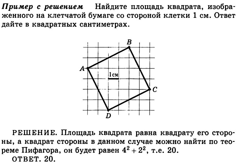 Найти задачи с решением по математике 8 класс