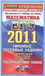 Материалы по егэ 2011 математика