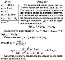 Примеры на решение задач на сохранение решение к задаче число 112