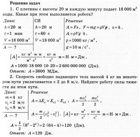 Задачи на сохранения энергии с решением арифметические задачи для 4 класса с решением