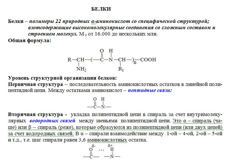 Пептиды структура, свойства стероиды вологда купить