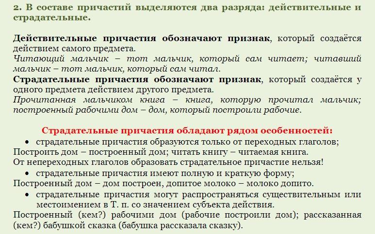 задания по русскому языку причастия