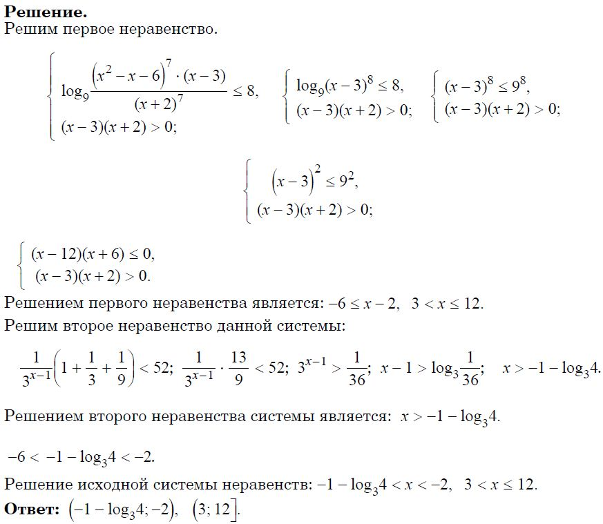 Тесты егэ математика с решением бесплатно