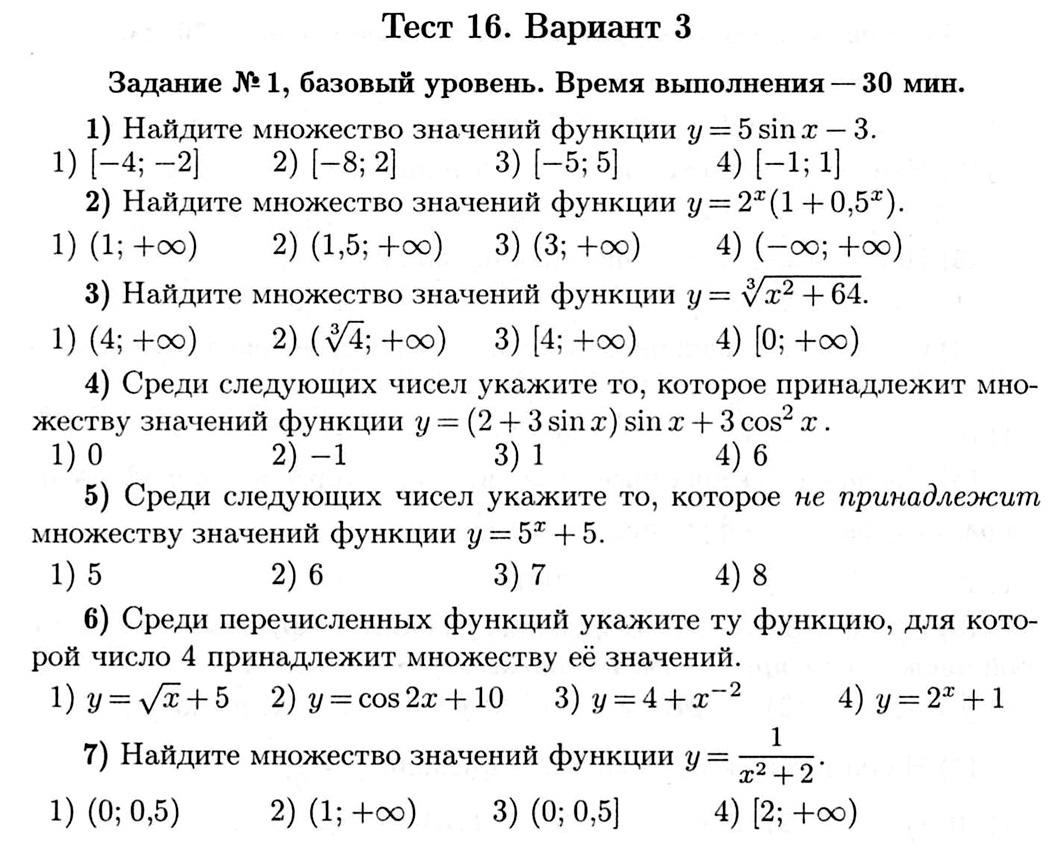 Значений математики по решебник функции высшей найти множество