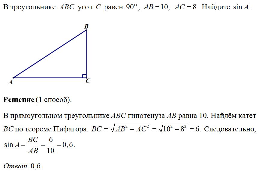 Решить задачу в прямоугольном треугольнике бесплатное решение задач по взаимозаменяемости