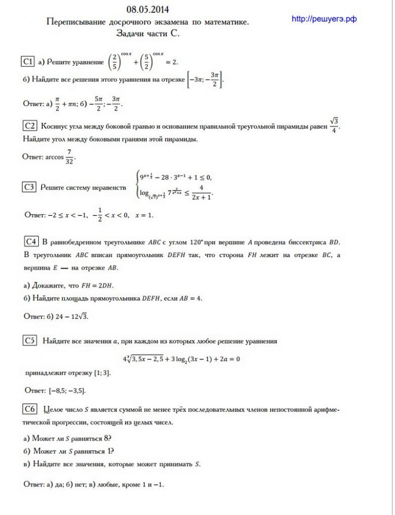 Решение задачи с2 математика егэ 2016 решение задач в сообщающихся сосудах