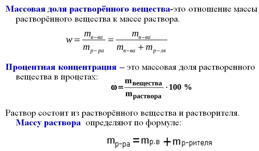 Решение задач по химии на нахождение массы вещества задачи и их решение в уголовном процессе