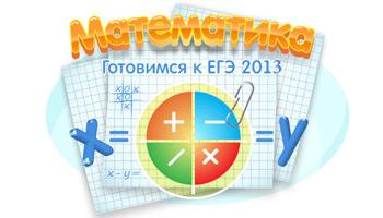 Видео уроки для сдачи егэ по математике